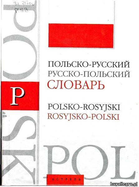 Польский сайт Аллегро - пользуемся словарём