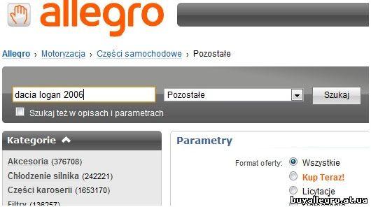 Польский сайт Аллегро поиск товара