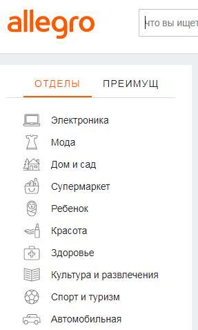 Как выбрать товар на Allegro.pl - перевод категорий на русский